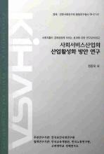 사회서비스산업의 산업활성화 방안 연구
