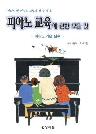 피아노 교육에 관한 모든 것