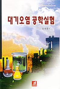 대기오염 공학실험