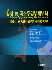 임상 및 국소두경부해부학(2014)
