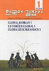 한국어 길잡이 1(기초과정)