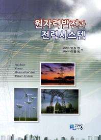 원자력발전과 전력시스템