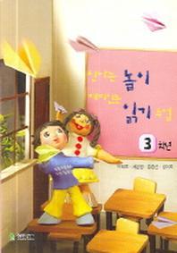 신나는 놀이 재미있는 읽기 수업 3