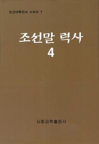 조선말 력사. 4