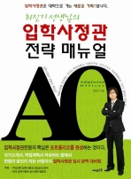 최진기 선생님의 입학사정관 전략 매뉴얼