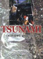 쓰나미로부터 살아남기 위해