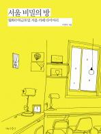 서울 비밀의 방: 월화수목금토일 서울 카페 다이어리