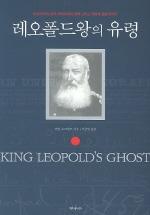 레오폴드왕의 유령