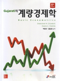 Gujarati의 계량경제학. 5/E