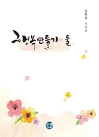 김한경 시인의 행복만들기: 둘