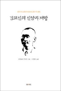 김교신의 신앙과 저항