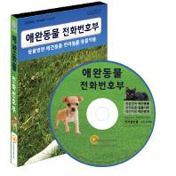 애완동물 전화번호부(CD)