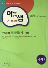 아름다운 샘 고등 수학2 수학의 샘 문제기본서(기본)