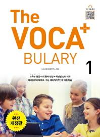 The Voca+(더 보카 플러스) Bulary. 1