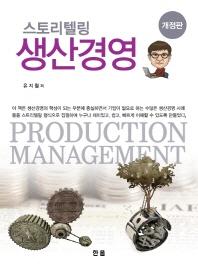 스토리텔링 생산경영