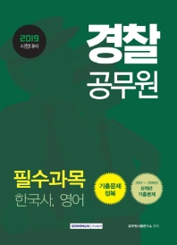 경찰 공무원 필수과목 기출문제정복(2019)