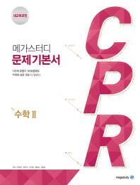 메가스터디 CPR 고등 수학2 문제기본서(2020)