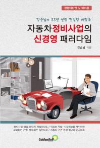 자동차 정비사업의 신경영 패러다임