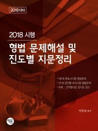 형법 문제해설 및 진도별 지문정리(2019)