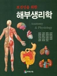 보건인을 위한 해부생리학
