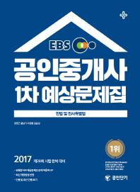 민법 및 민사특별법 예상문제집(공인중개사 1차)(2017)
