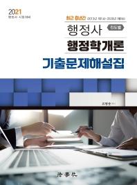 행정사 행정학개론 기출문제해설집(진도별)(2021)