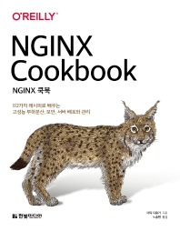 NGINX 쿡북: 112가지 레시피로 배우는 고성능 부하분산, 보안, 서버 배포와 관리