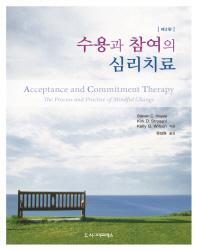 수용과 참여의 심리치료