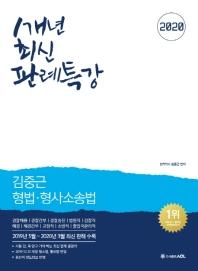 김중근 형법 형사소송법 1개년 최신 판례특강(2020)