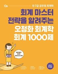 오정화 회계학 회계 1000제(2021)