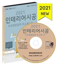 인테리어시공 리모델링업체 주소록(2021)