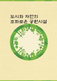 도시와 자연의 조화로운 공원시설