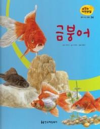 물에 사는 동물. 34: 금붕어