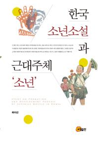 한국 소년소설과 근대주체 소년