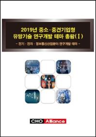 2019년 중소 중견기업형 유망기술 연구개발 테마 총람. 1