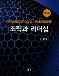 조직과 리더십