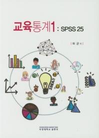 교육통계. 1: SPSS 25