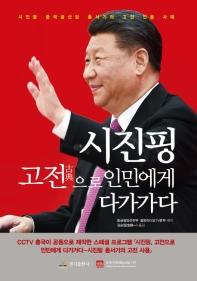 시진핑 고전으로 인민에게 다가가다