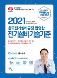 한국전기설비규정 반영한 전기설비기술기준(2021)
