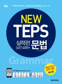 뉴텝스(New TEPS) 실력편 실전 400+ 문법