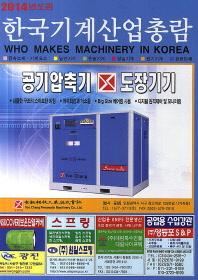 한국기계산업총람(2014)