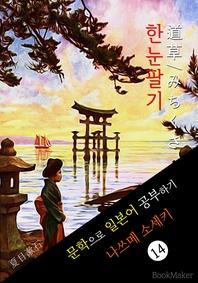 한눈팔기 (道草 みちくさ)  나쓰메 소세키  문학으로 일본어 공부하기