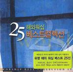 해외워십 베스트컬렉션. 25(CD 1장)