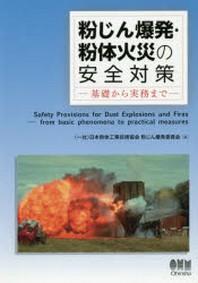 粉じん爆發.粉體火災の安全對策 基礎から實務まで