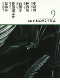 新編.日本幻想文學集成 9