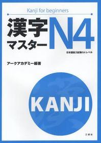 漢字マスタ-N4 日本語能力試驗N4レベル