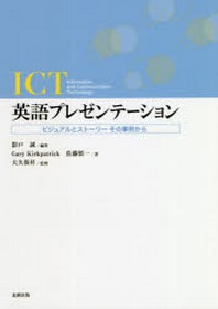 ICT英語プレゼンテ-ション ビジュアルとスト-リ-その事例から