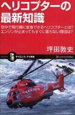 ヘリコプタ―の最新知識 空中で飛行機に變身できるヘリコプタ―とは?エンジンが止まってもすぐに落ちない理由は?