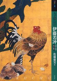 もっと知りたい伊藤若沖 生涯と作品