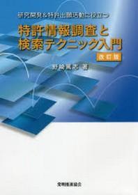特許情報調査と檢索テクニック入門 硏究開發&特許出願活動に役立つ